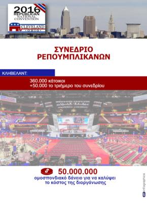 GOP-republicans convention-k1
