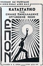 EPON-1943