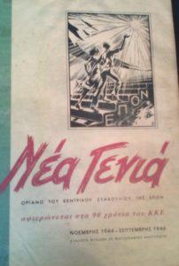 neagenia