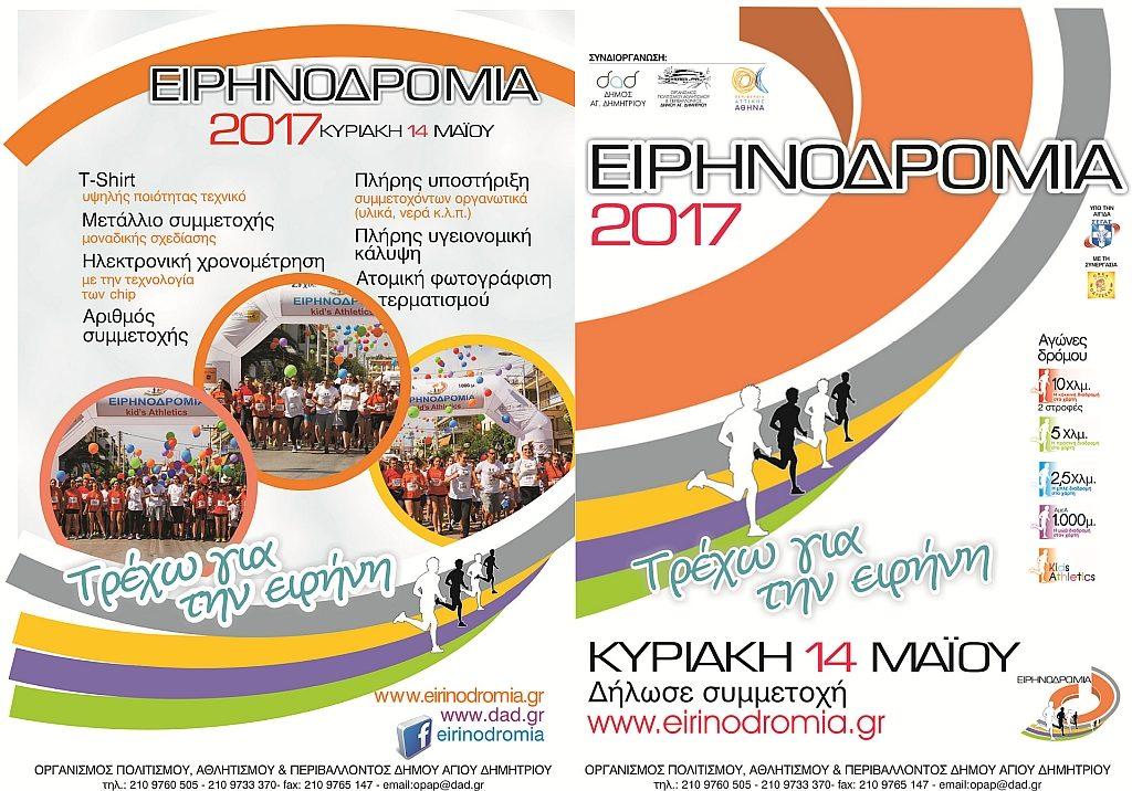 eirhnodromia_2017_entypo