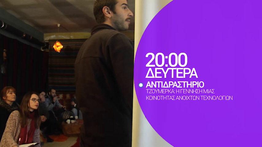 ANTIDRASTHRIO_1