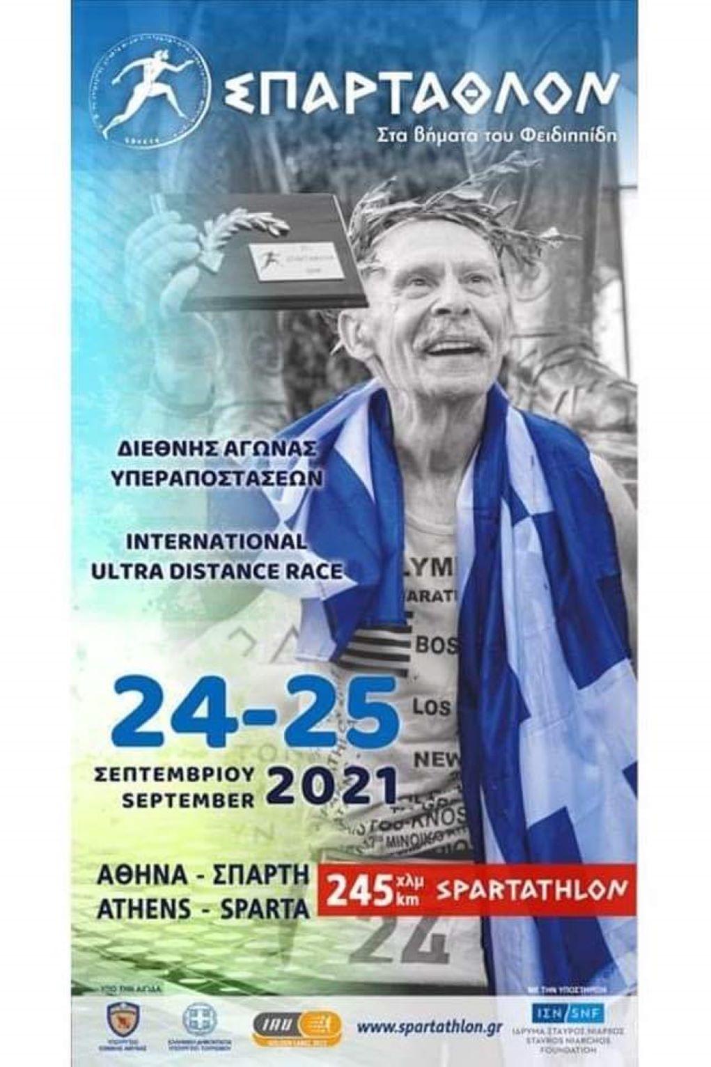 """Ανακοινώθηκε το """"Σπάρταθλον 2021"""" - ertnews.gr"""
