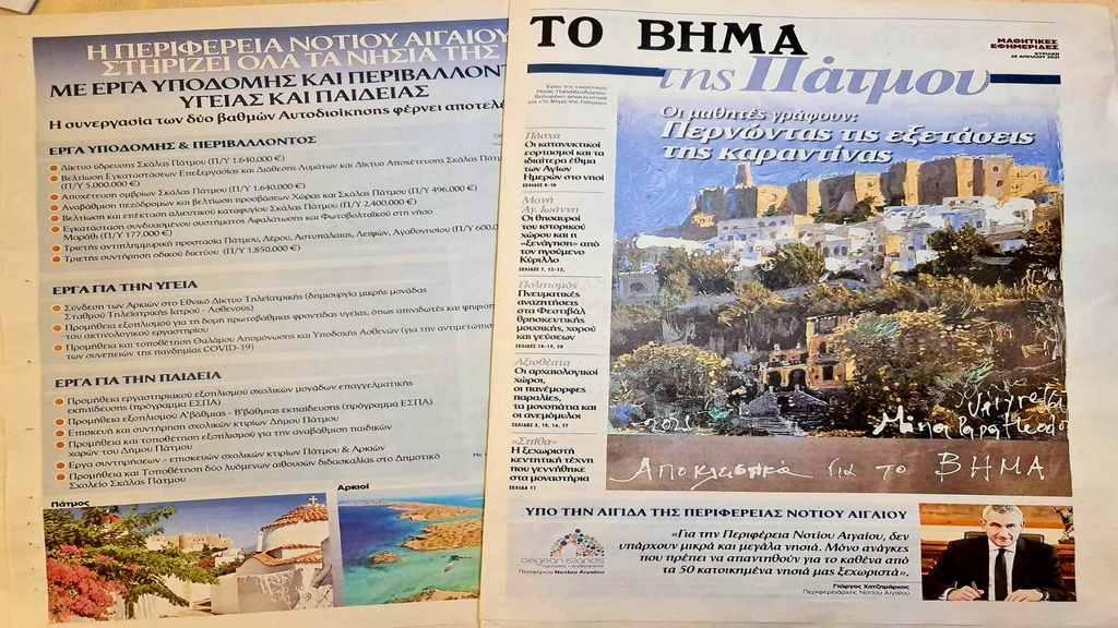 Η Περιφέρεια στηρίζει το εκδοτικό εγχείρημα μαθητών του Νοτίου Αιγαίου -  ertnews.gr
