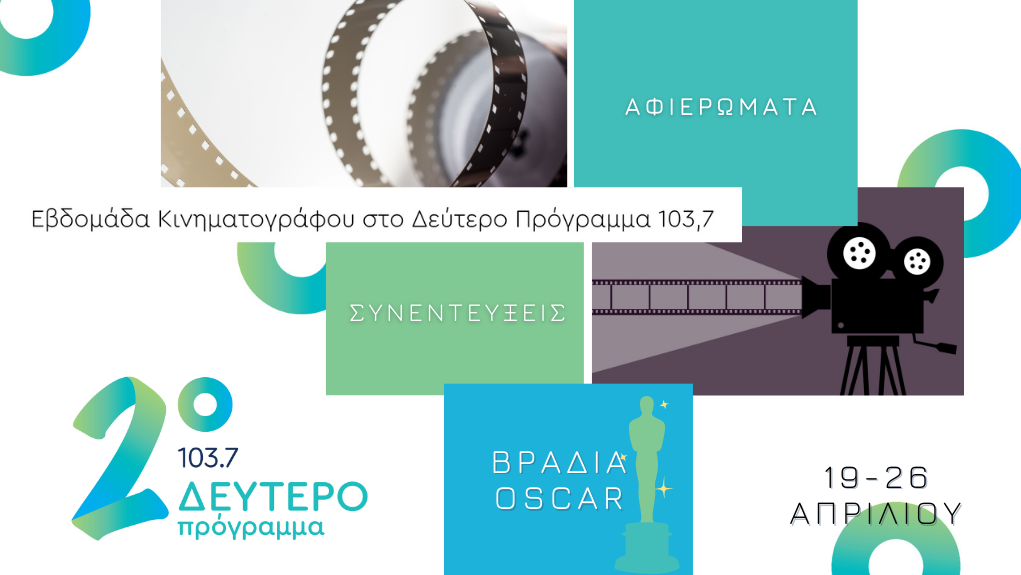 Βραδιά Όσκαρ απευθείας από το Δεύτερο Πρόγραμμα με live blogging από το ertnews.gr