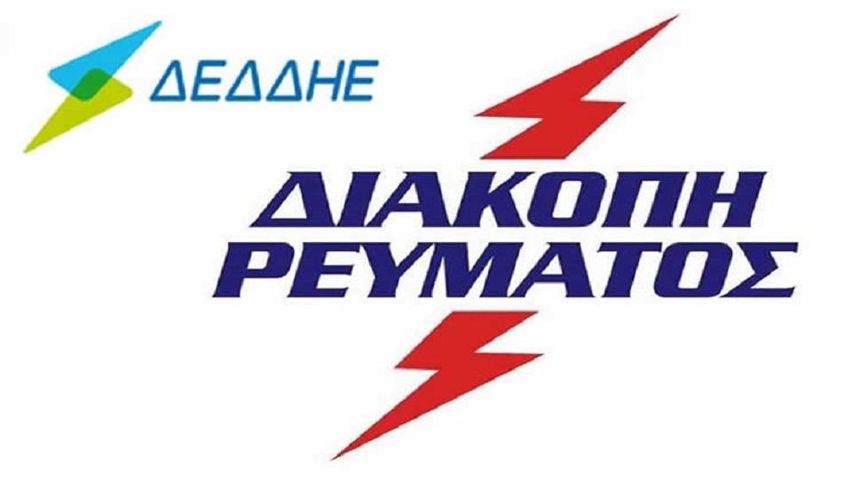 ΔΕΔΔΗΕ: Διακοπές ρεύματος στους Δήμους Σερρών και Ηράκλειας