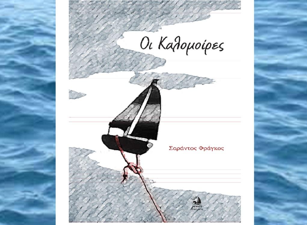 """""""Oι Καλομοίρες"""" – To νέο βιβλίο του Σαράντου Φράγκου"""