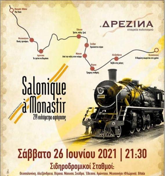 Εκδηλώσεις στους σταθμούς Μεσονησίου και Αμυνταίου στο πλαίσιο του Salonique a Monastir