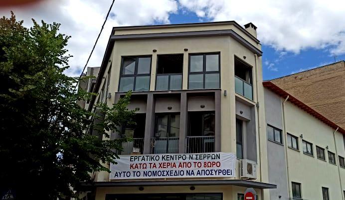 Εργατικό Κέντρο – Ν.Τ. ΑΔΕΔΥ: «Εμείς και εμείς» στην συγκέντρωση διαμαρτυρίας στις Σέρρες