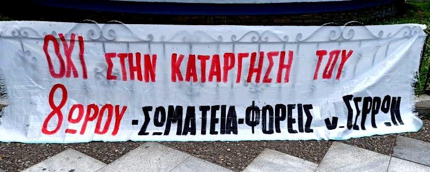 Σέρρες: Φορείς και σωματεία διαδήλωσαν κατά του ν/σ για τις εργασιακές σχέσεις