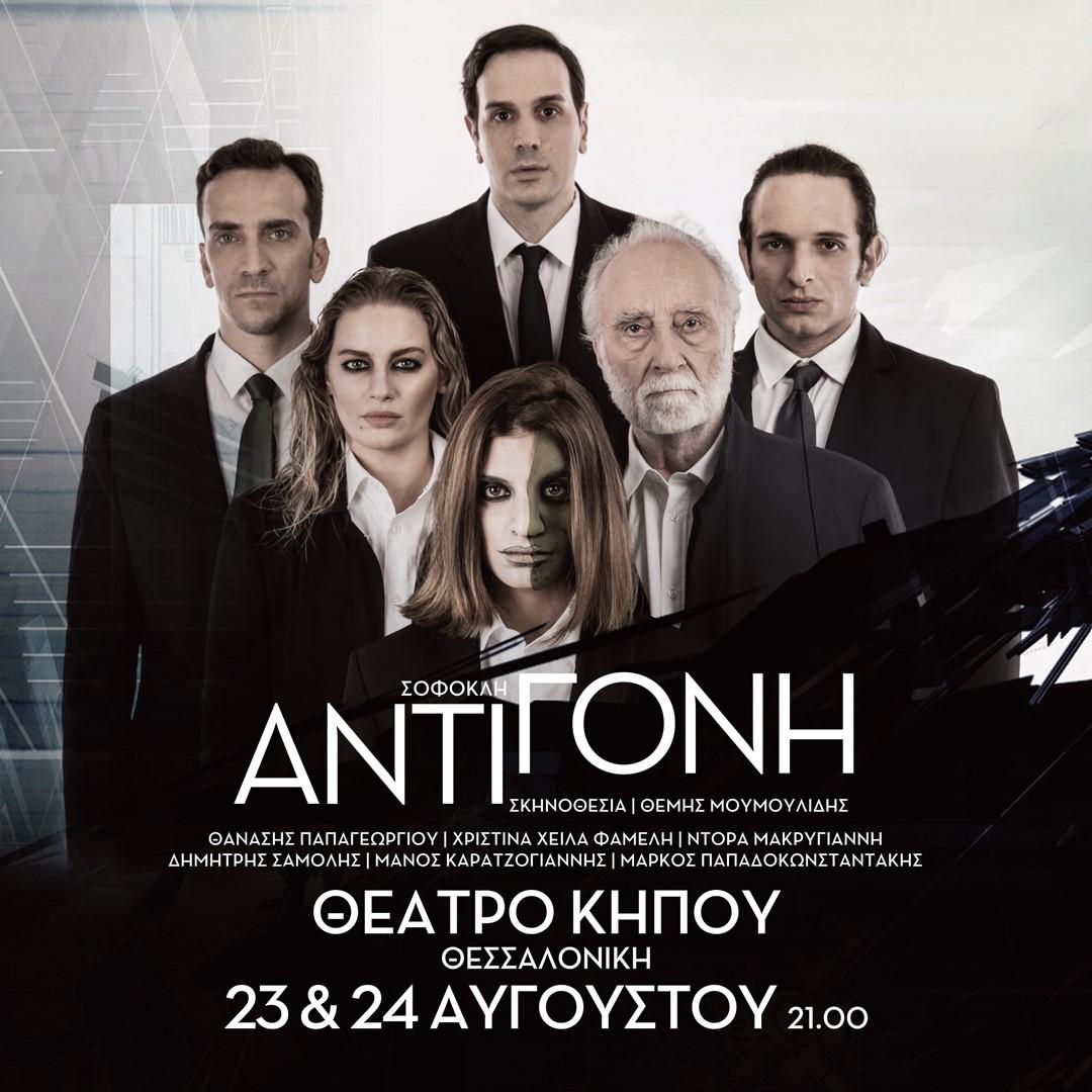 Θεσσαλονίκη: Η Αντιγόνη του Σοφοκλή στο Θέατρο Κήπου στις 23-24 Αυγούστου
