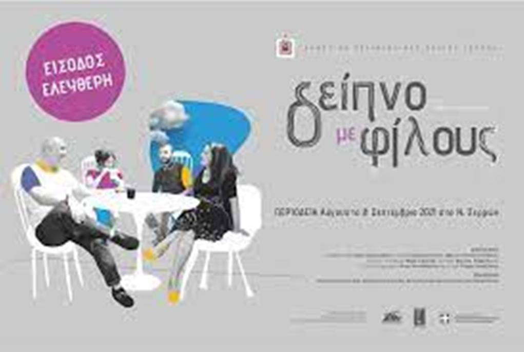 """Στον Δήμο Σιντικής η θεατρική παράσταση του ΔΗ.ΠΕ.ΘΕ. Σερρών """" Δείπνο με φίλους"""""""