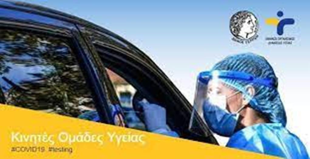 Δήμος Σερρών: Τα σημεία διενέργειας των δωρεάν rapid tests την ερχόμενη εβδομάδα