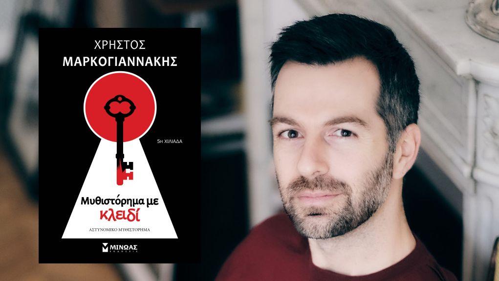 «Μυθιστόρημα με κλειδί»: γράφει ο Χρήστος Μαρκογιαννάκης