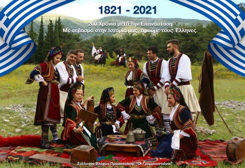 Σιδηρόκαστρο: Εκδηλώσεις για τα 200 χρόνια από την Επανάσταση του 1821