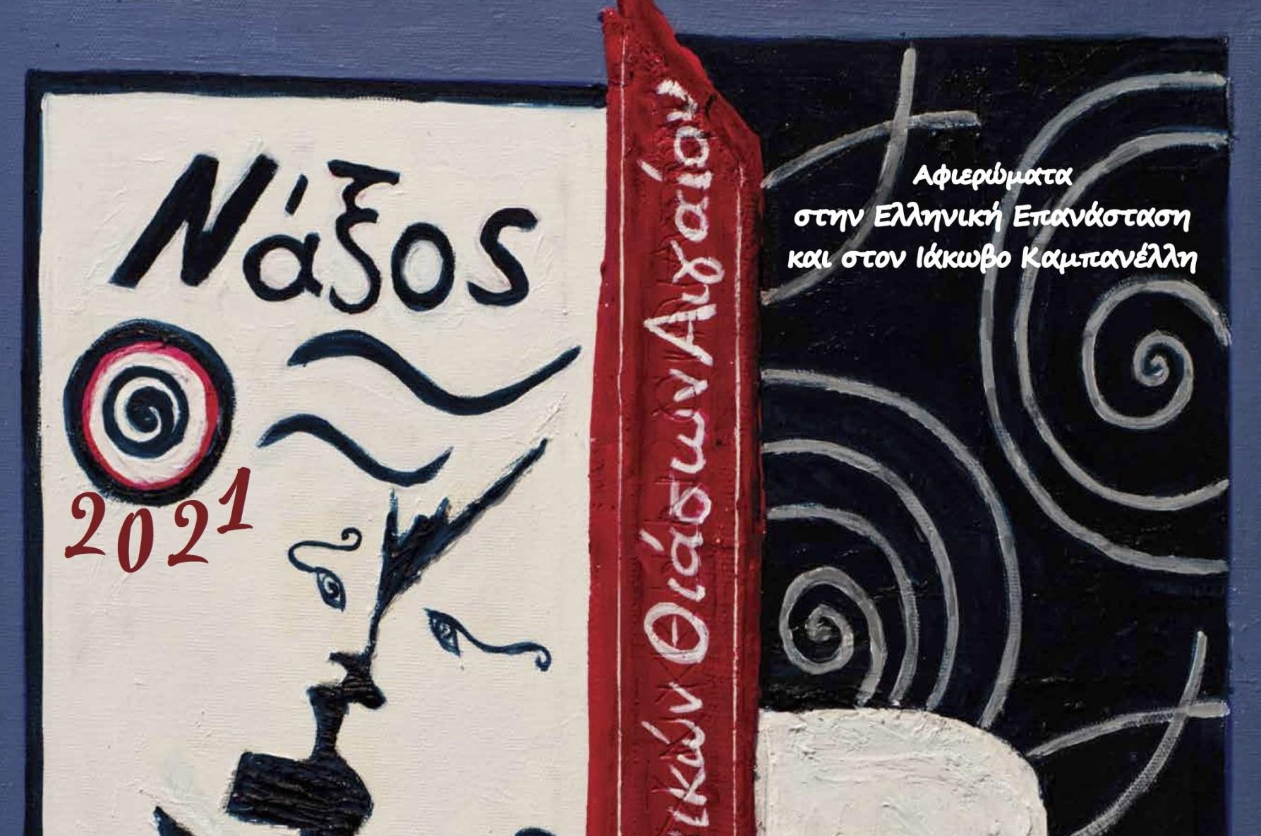 Στη Νάξο η 32η συνάντηση ερασιτεχνικών θιάσων Αιγαίου - ertnews.gr